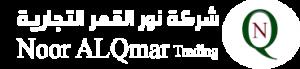 شركة نور القمر التجارية – المتجر المتكامل للمستحضرات الطبية في المملكة العربية السعودية